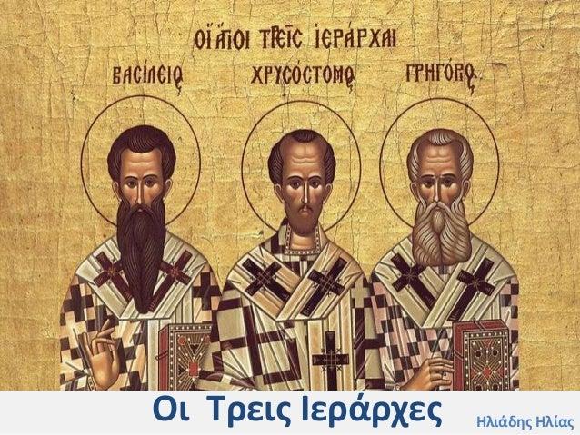 Οι Τρεις Ιεράρχες Ηλιάδης Ηλίας