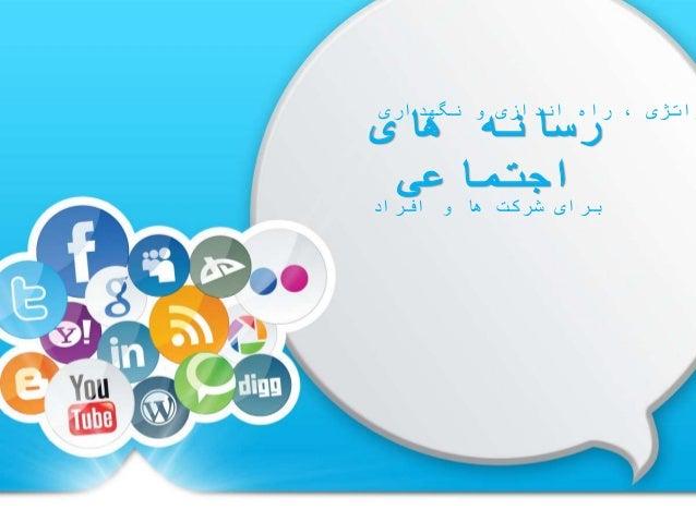 های رسانه اجتماعی افراد و ها شرکت برای نگهداری و اندازی راه ، راتژی