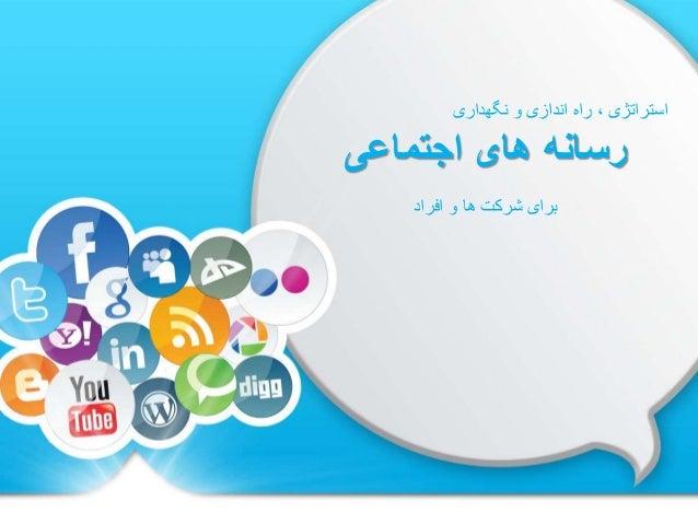 اجتماعی های رسانه افراد و ها شرکت برای نگهداری و اندازی راه ، استراتژی