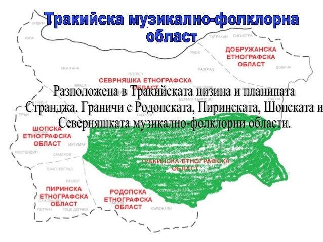 тракийска област Slide 2