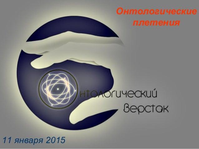 Онтологические плетения 11 января 2015