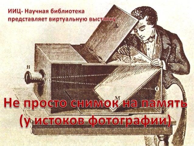«Зеркало, обладающее памятью», – так именуют фотографию. Ее значение сравнивается с изобретением колеса и письменности. И ...