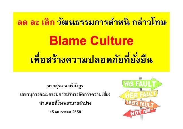 ลด ละ เลิกลด ละ เลิก วัฒนธรรมการตําหนิ กล่าวโทษวัฒนธรรมการตําหนิ กล่าวโทษ Blame CultureBlame Culture เพือสร้างความปลอดภัยท...