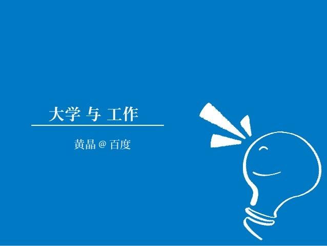 大学 与 工作 黄晶 @ 百度