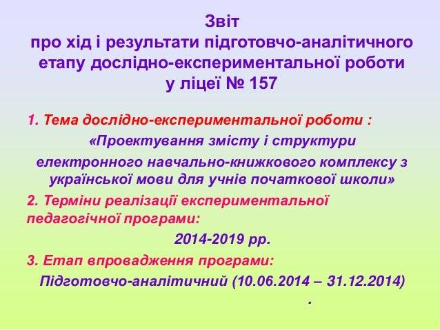 Звіт про хід і результати підготовчо-аналітичного етапу дослідно-експериментальної роботи у ліцеї № 157 1. Тема дослідно-е...