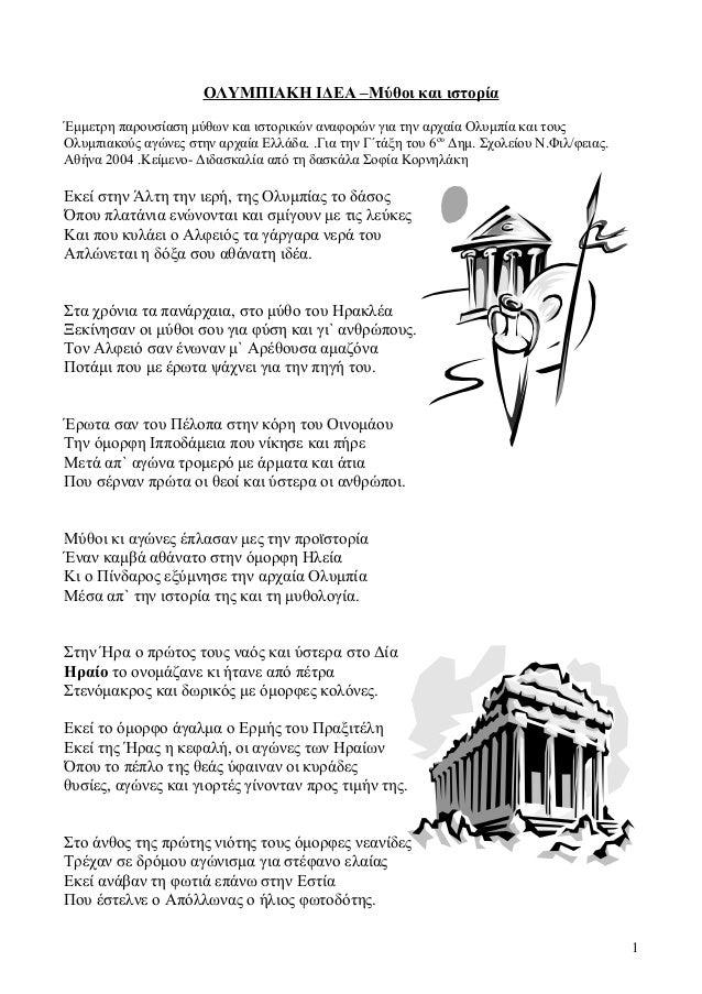 ΟΛΥΜΠΙΑΚΗ ΙΔΕΑ –Μύθοι και ιστορία Έμμετρη παρουσίαση μύθων και ιστορικών αναφορών για την αρχαία Ολυμπία και τους Ολυμπιακ...