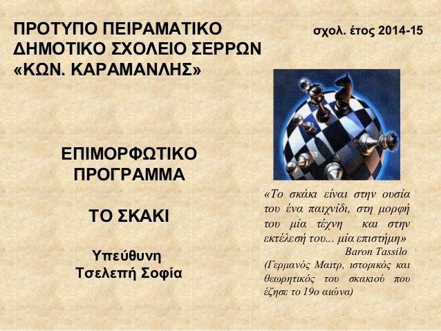 «Το σκάκι είναι στην ουσία του ένα παιχνίδι, στη μορφή του μία τέχνη και στην εκτέλεσή του... μία επιστήμη» Baron Tassilo ...