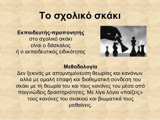 Το σχολικό σκάκι Εκπαιδευτής-προπονητής στο σχολικό σκάκι είναι ο δάσκαλος ή ο εκπαιδευτικός ειδικότητας Μεθοδολογία Δεν ξ...