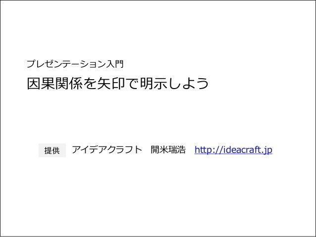 プレゼンテーション入門 因果関係を矢印で明示しよう アイデアクラフト 開米瑞浩 http://ideacraft.jp提供