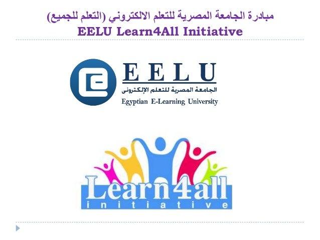 االلكتروني للتعلم المصرية الجامعة مبادرة(للجميع التعلم) EELU Learn4All Initiative