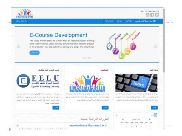 EELU MOOCs (Ar)