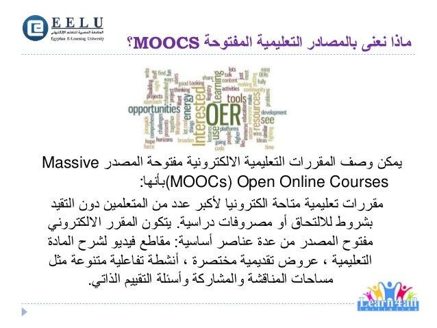 المفتوحة التعليمية بالمصادر نعنى ماذاMOOCS؟ المصدر مفتوحة االلكترونية التعليمية المقررات وصف يمكن...
