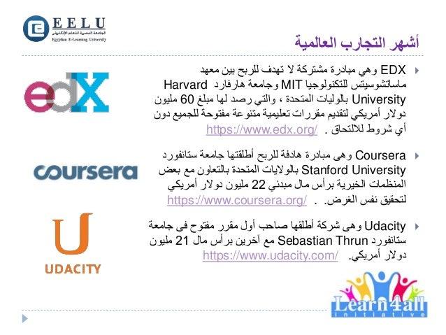 EDXمعهد بين للربح تهدف ال مشتركة مبادرة وهي ماساتشوسيتسللتكنولوجياMITهارفارد وجامعةHarvard Univer...