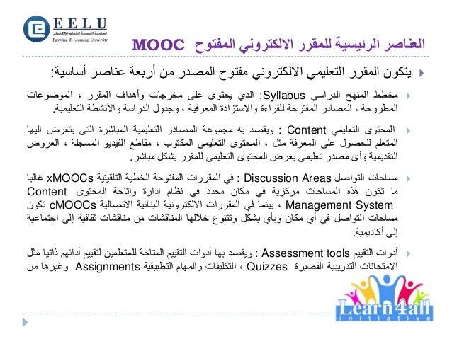 المفتوح االلكتروني للمقرر الرئيسية العناصرMOOC يتكونالمقررالتعليميااللكترونيمفتوحالمصدرمنأربعة...