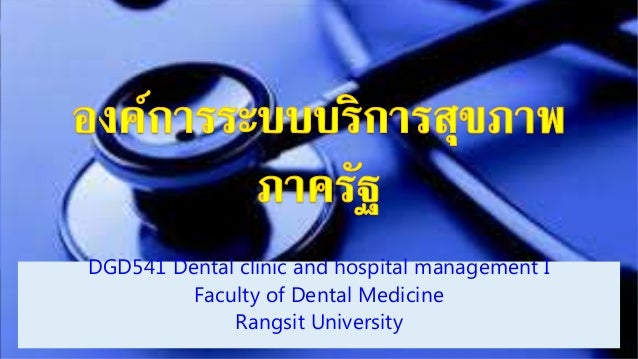 DGD541 Dental clinic and hospital management I Faculty of Dental Medicine Rangsit University