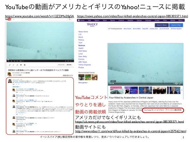 1イーンスパイア(株) 横田秀珠の著作権を尊重しつつ、是非ノウハウはシェアして行きましょう。 YouTubeの動画がアメリカとイギリスのYahoo!ニュースに掲載 https://www.youtube.com/watch?v=12ZDMe20...
