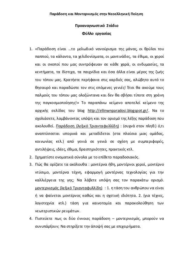 Παράδοση και Μοντερνισμός στην Νεοελληνική Ποίηση Προαναγνωστικό Στάδιο Φύλλο εργασίας 1. «Παράδοση είναι ...τo μελωδικό ν...