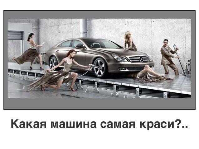 Какая машина самая краси?..