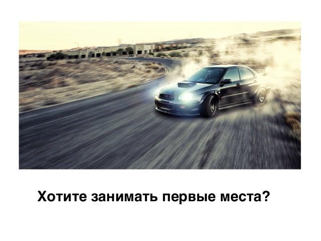 http://www.ulmart.ru/autoparts Как это работает можно посмотреть здесь Ждите нас скоро...
