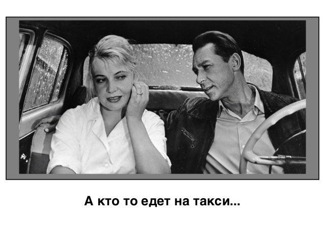 А кто то едет на такси...