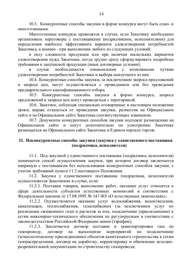 Смк Фгуп Ри 7 2 2 2/2 Предоставление Услуг По Доверенности