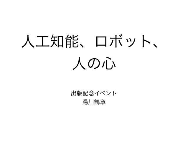 人工知能、ロボット、 人の心 出版記念イベント 湯川鶴章