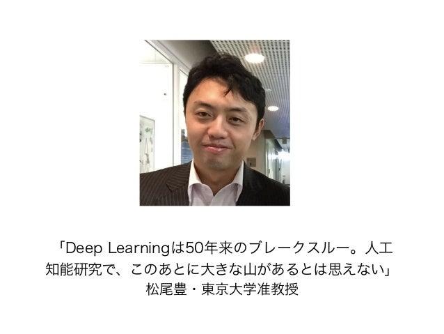 「Deep Learningは50年来のブレークスルー。人工 知能研究で、このあとに大きな山があるとは思えない」 松尾豊・東京大学准教授