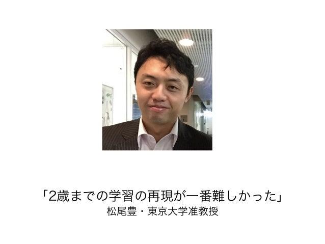 「2歳までの学習の再現が一番難しかった」 松尾豊・東京大学准教授