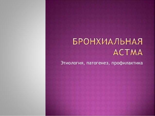 Презентация на тему Бронхиальная астма  Этиология патогенез профилактика