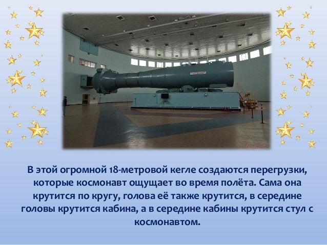 Когда проводятся тренировки под водой, станцию вместе с платформой, космонавтами и водолазами опускают под воду, в бассейн.