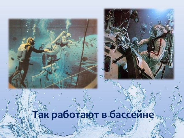 Уже более 30 лет все космонавты, готовясь к полёту, к невесомости, тренируются в, так называемой, «летучей лаборатории». Э...