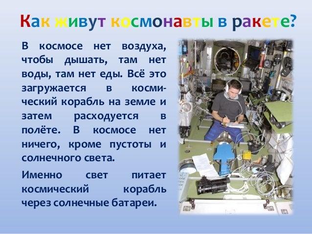 В космосе, все предметы, в том числе живые, нахо- дятся в состоянии невесо- мости. На земле все предметы обладают весом, о...