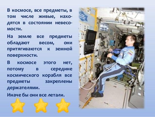 Одежда космонавта – скафандр. Его одевают при запуске и спуске ракеты, когда выходят в открытый космос.