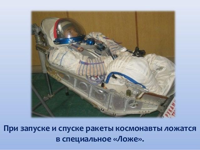 Что едят космонавты Космонавты едят продукты, которые хранятся в консервированном виде. Перед использованием консервы и тю...