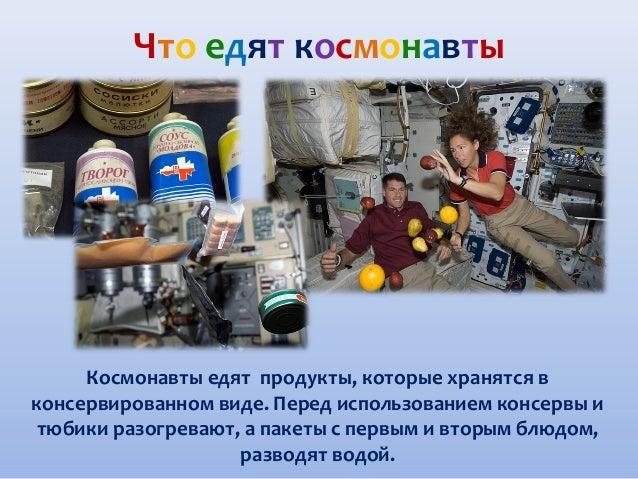 Исследования в космосе В космосе проводятся разнообраз- ные исследования: космонавты зани- маются выращиванием растений в ...