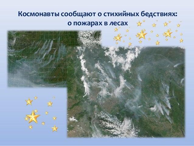 Космонавты сообщают о стихийных бедствиях: о местах в горах, где могут произойти снежные обвалы.