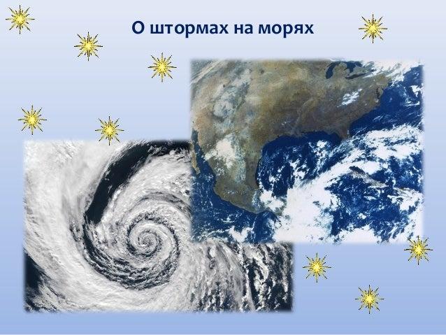Уточняют прогнозы погоды