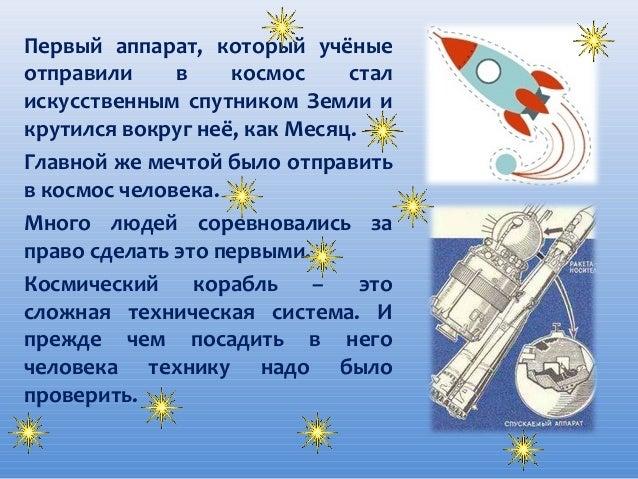 Первый аппарат, который учёные отправили в космос стал искусственным спутником Земли и крутился вокруг неё, как Месяц. Гла...