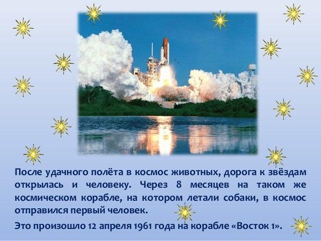 После удачного полёта в космос животных, дорога к звёздам открылась и человеку. Через 8 месяцев на таком же космическом ко...