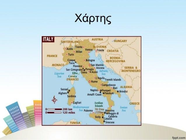 Toyristikos Odhgos Italia