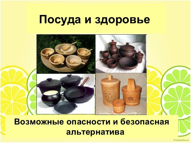 Посуда и здоровье Возможные опасности и безопасная альтернатива
