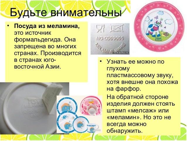посуда и здоровье Slide 3