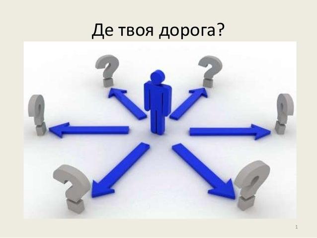Де твоя дорога? 1