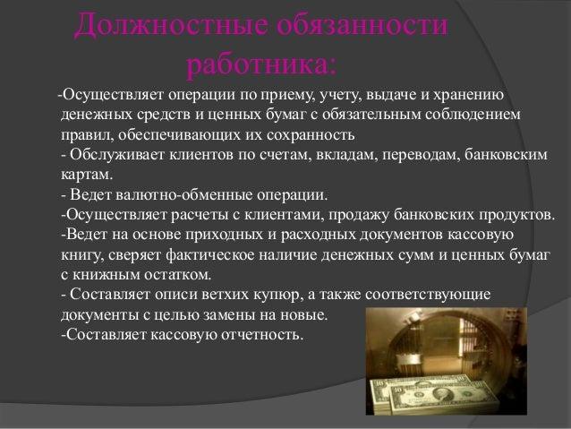банковский инструкции работник.должностные