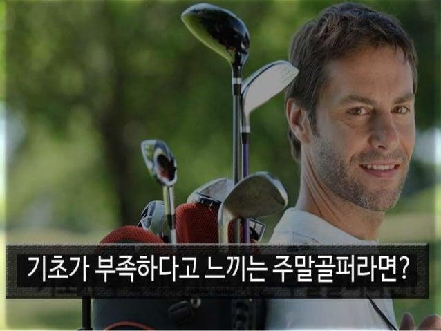 레슨영상부터 방송까지 다 있네 - J골프버디 1. 스마트 J골프 - 스마트폰에서 즐기는 대한민국 대표 골프 채널 J골프를 언제 어디서나 라이브로 시청 가능! 2. 스마트 레슨 - J골프가 직접 제작하고 엄선한 수준 높은...