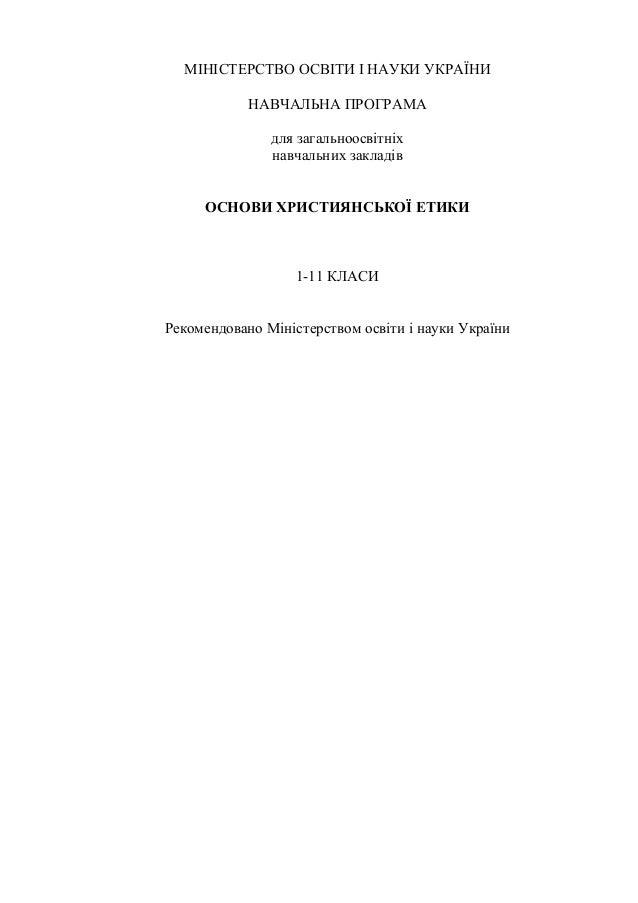 гдз християнська етика 6 клас жуковський