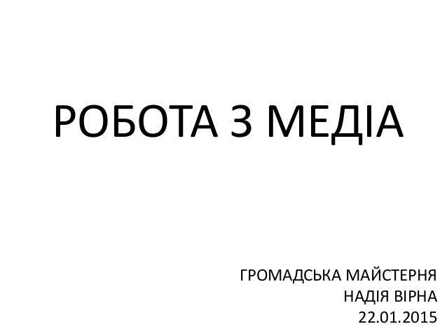 РОБОТА З МЕДІА ГРОМАДСЬКА МАЙСТЕРНЯ НАДІЯ ВІРНА 22.01.2015