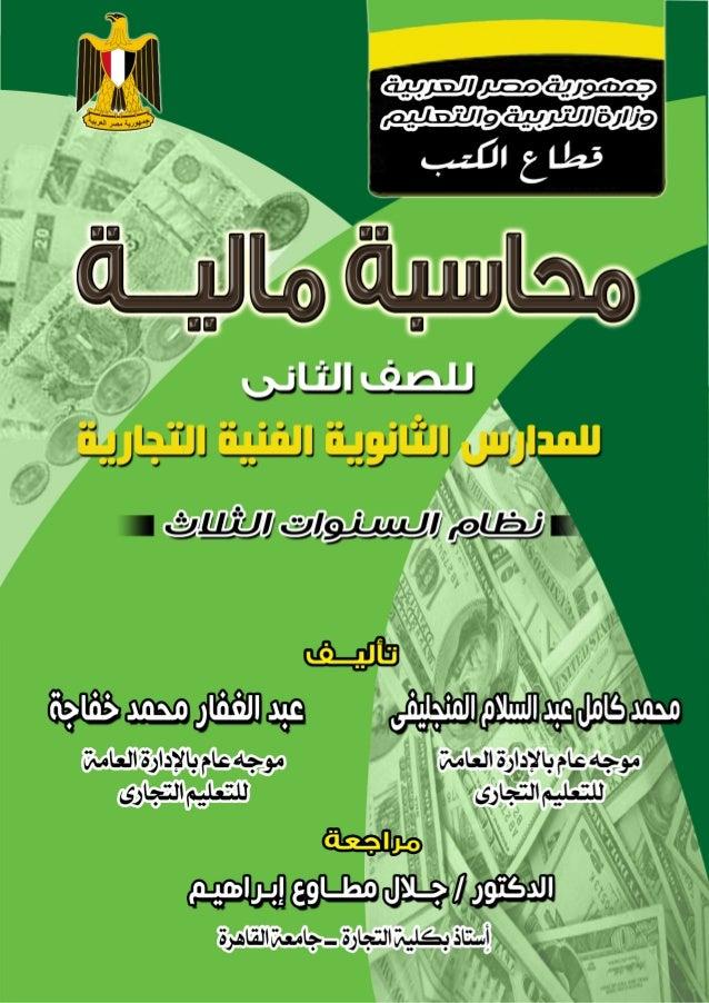 كتاب مبادئ المحاسبة المالية للصف الاول التجارى