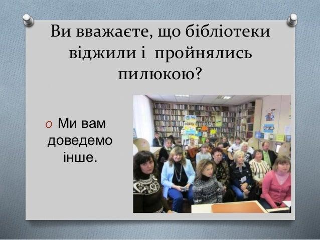 «Бібліотеки Старобільщини : новий формат» Slide 2