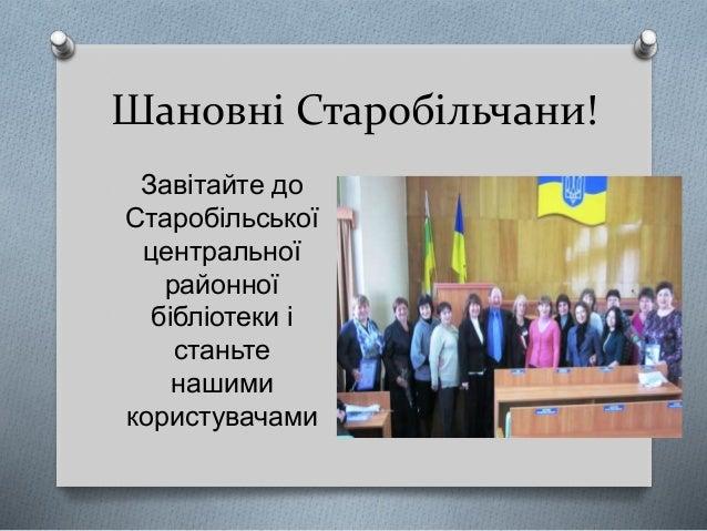 «Бібліотеки Старобільщини : новий формат» Slide 3
